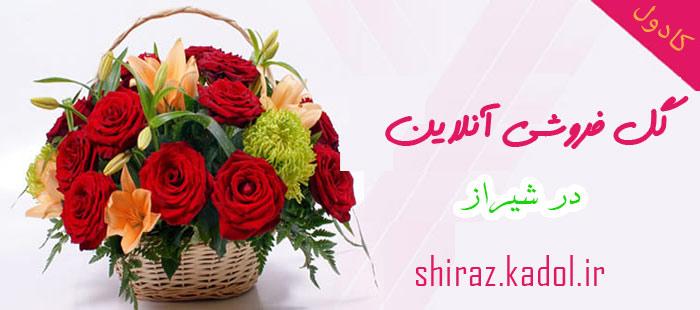 گل فروشی اینترنتی در شیراز
