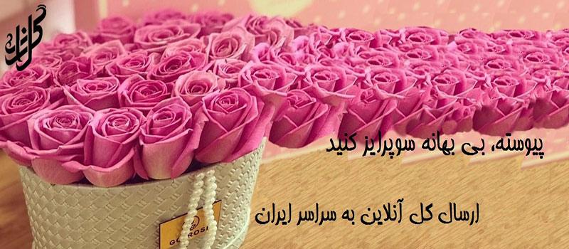 سفارش آنلاین گل در شیراز